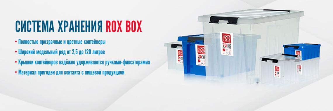 roxbox