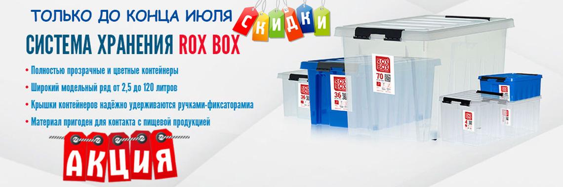 roxboxv2