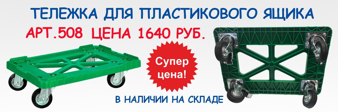 telezhka508v6